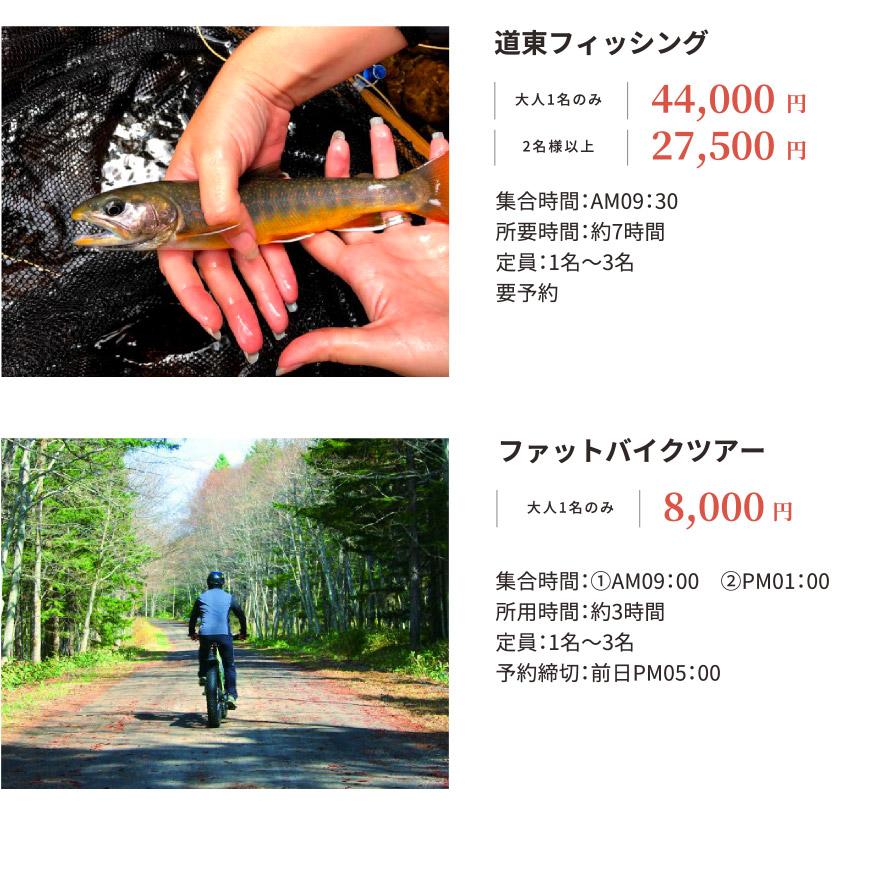 道東フィッシング(大人1名のみ:44,000円)、ファットバイクツアー(大人1名のみ:8,000円)