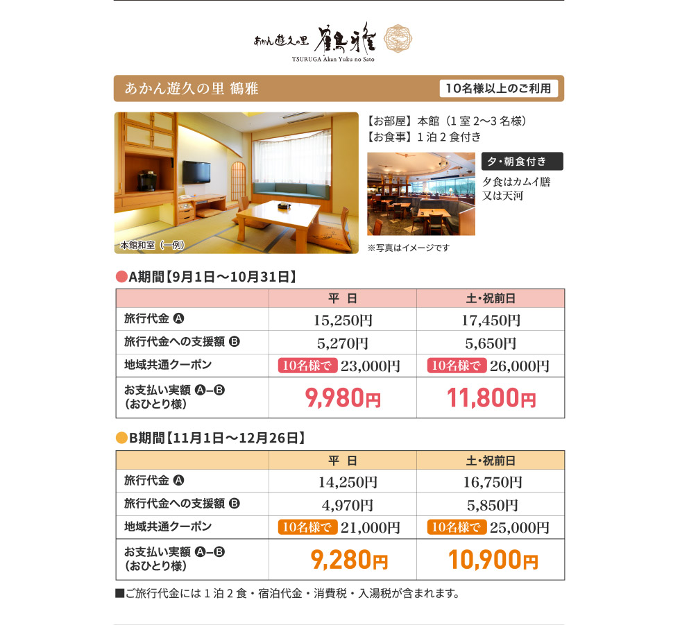 あかん遊久の里 鶴雅(10名様以上のご利用) 料金表 ■ご旅行代金には1泊2食・宿泊代金・消費税・入湯税が含まれます。