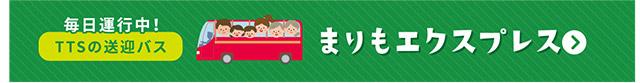 毎日運行中!TTSの送迎バス まりもエクスプレス