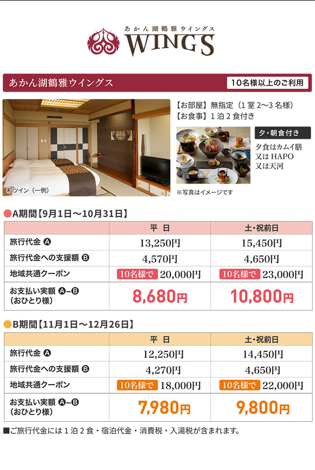 あかん湖鶴雅ウイングス(10名様以上のご利用) 料金表 ■ご旅行代金には1泊2食・宿泊代金・消費税・入湯税が含まれます。