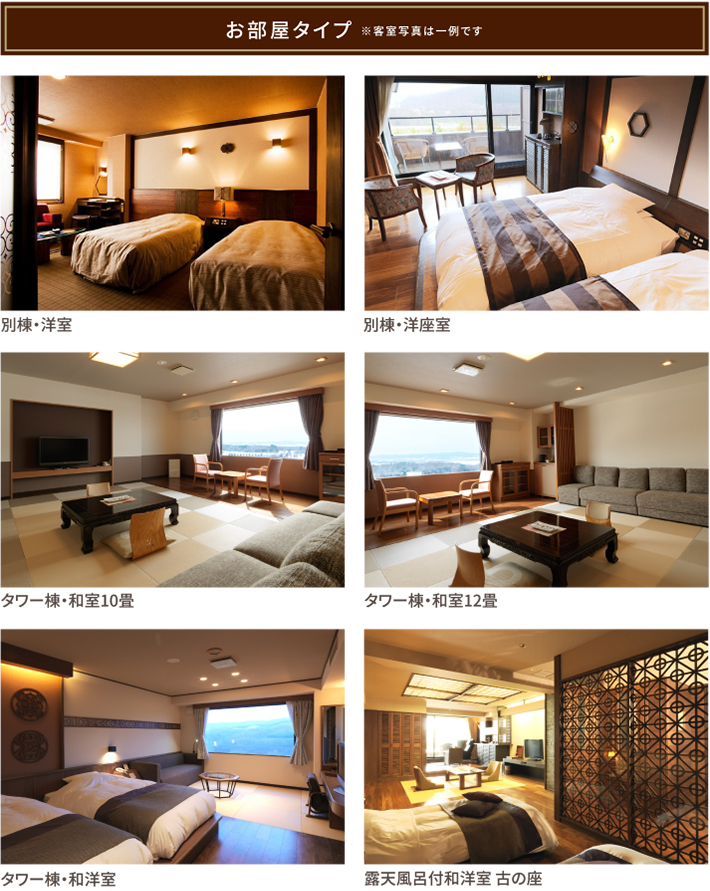 お部屋タイプ ※客室写真は一例です