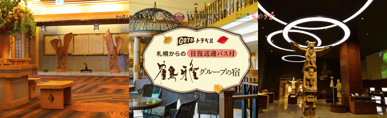 GOTOトラベル 札幌から往復送迎バス付プラン