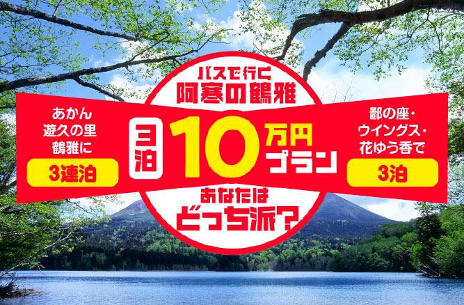 バスで行く阿寒の鶴雅 3泊 お1人様10万円プラン
