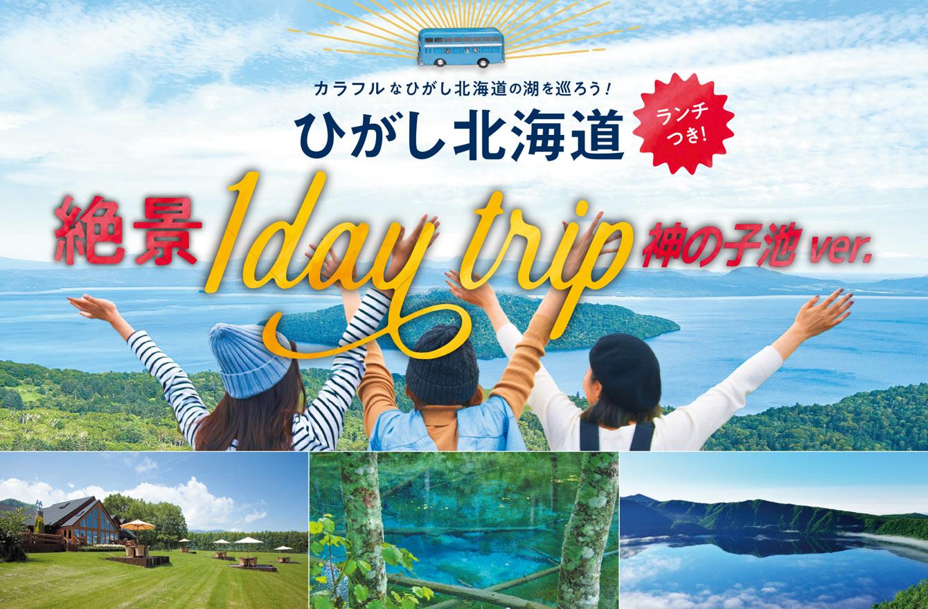 ひがし北海道 絶景 1day trip 神の子池ver.