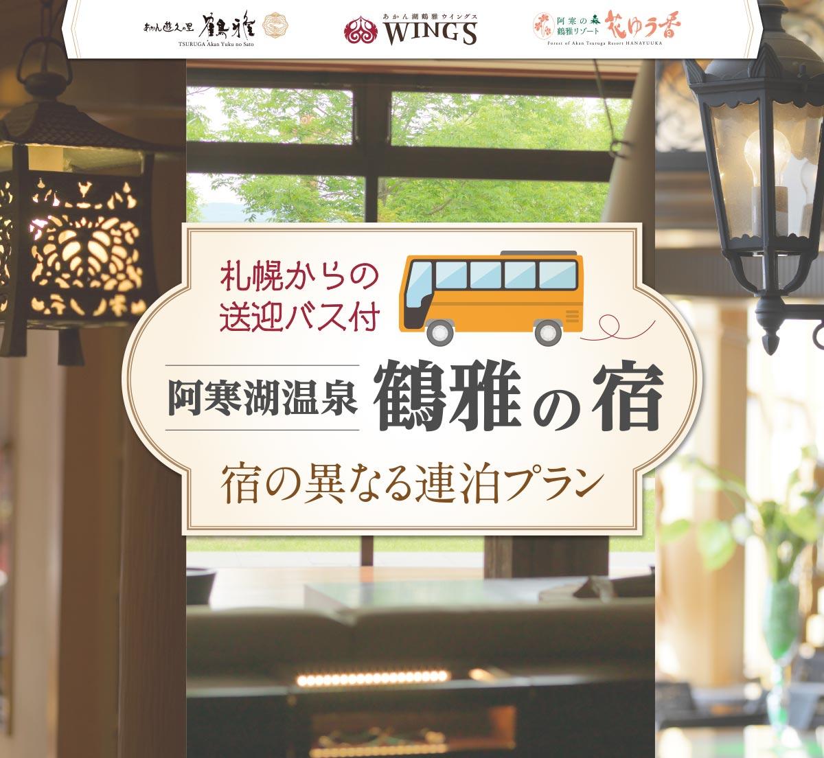 札幌からの送迎バス付 宿の異なる連泊プラン 阿寒湖温泉2泊コース