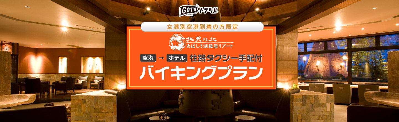 GOTOトラベル 北天の丘 空港→ホテル 往路タクシー手配付 バイキングプラン