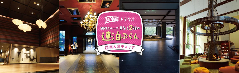 GOTOトラベル 連泊プラン 道南&道央エリア