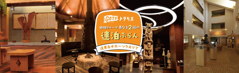 GOTOトラベル 連泊プラン 道東&オホーツクエリア