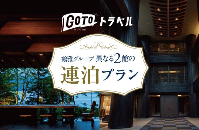 GOTOトラベル 連泊プラン ラグジュアリー2泊コース