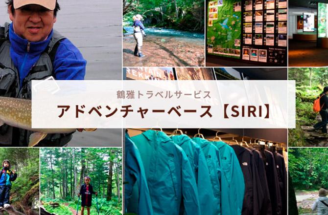 アドベンチャーベース【SIRI】