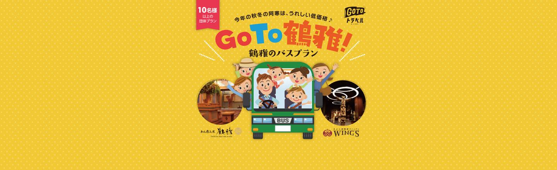 GOTO鶴雅 団体バスプラン