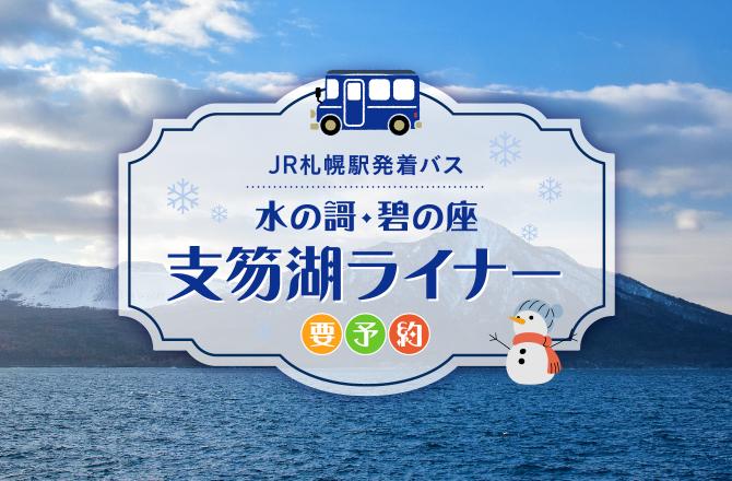 JR札幌駅発着バス 水の謌・碧の座 支笏湖ライナー