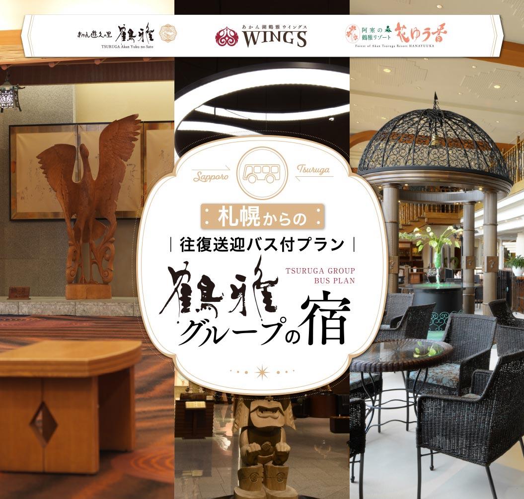 札幌から往復送迎バス付プラン